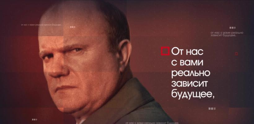 «Геннадий Зюганов». Документальный фильм телеканала «Красная Линия»