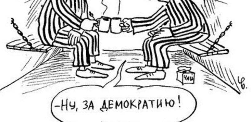 "Газета ""Правда"". Вместо демократии — политический разбой"