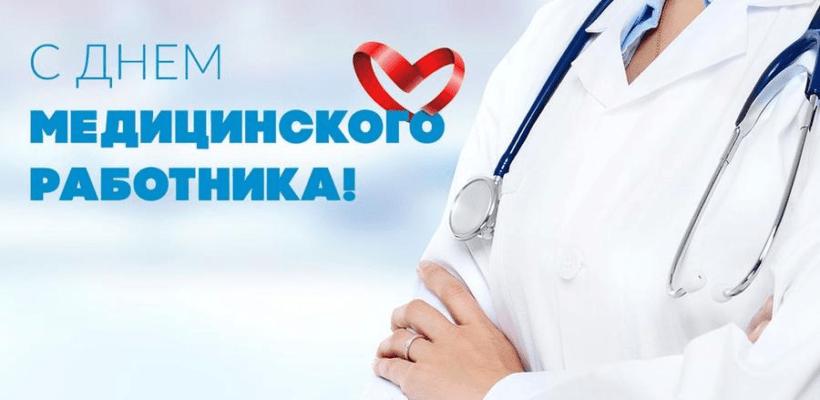 Г.А. Зюганов: С праздником, люди в белых халатах!