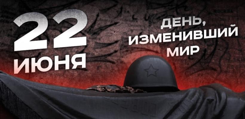 """22 июня – """"День памяти и скорби"""" дата, которую нельзя забывать"""