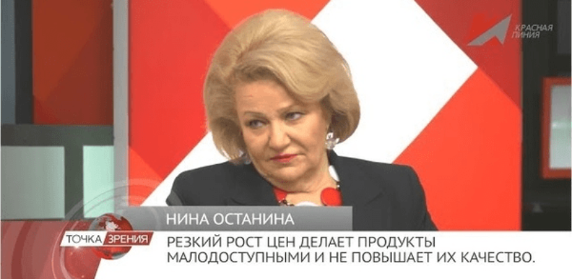 Нина Останина: электронной диктатурой рост цен не остановишь!