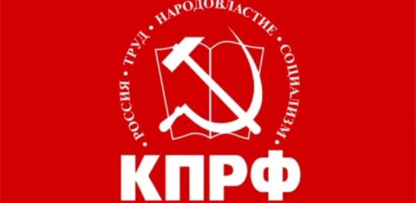 Предвыборная программа КПРФ «Десять шагов к власти народа»