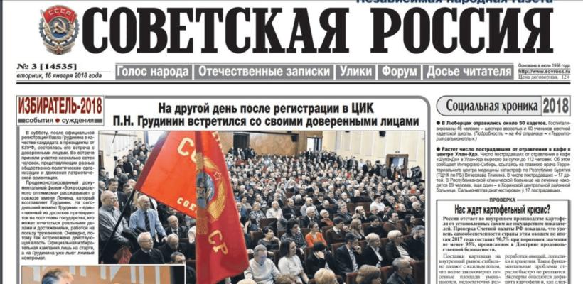 Геннадий Зюганов: «Россия остается Советской!»