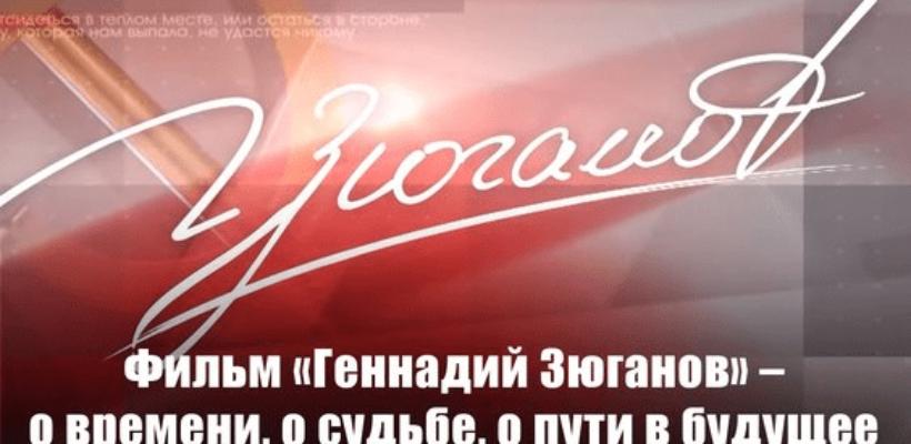 Фильм «Геннадий Зюганов» – о времени, о судьбе, о пути в будущее