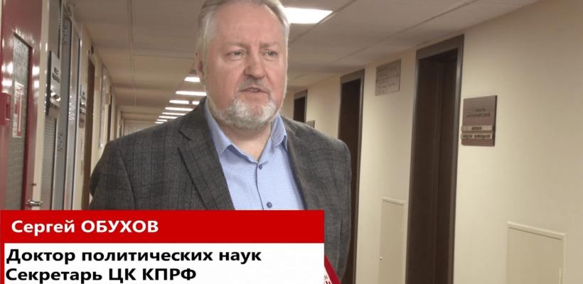 Сергей Обухов - «Красной линии»: Власть нужно вернуть народу