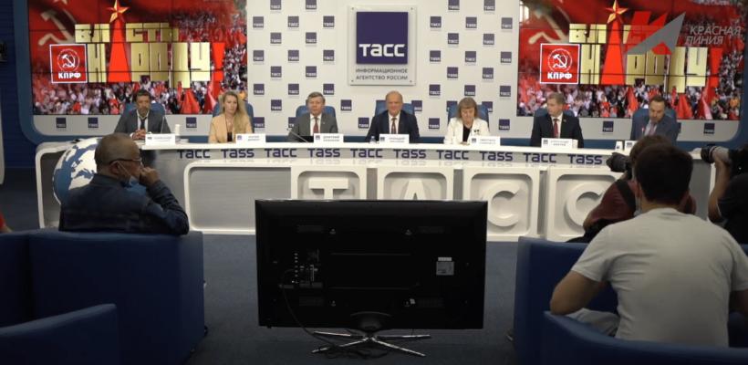 Пресс-конференция Геннадия Зюганова. Предложения КПРФ по возрождению страны в канун 30-й годовщины ГКЧП. Онлайн трансляция