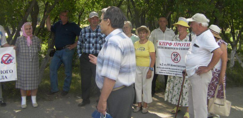 Жители Новомичуринска поддержали Всероссийскую акцию протеста против повышения пенсионного возраста