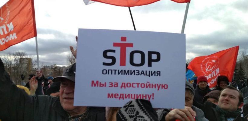 КПРФ призывает к прекращению «оптимизации» российской медицины и созданию новой системы здравоохранения