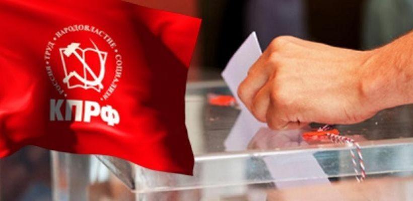 На выборах в Рязанском и Рыбновском районах КПРФ представит молодая целеустремлённая команда