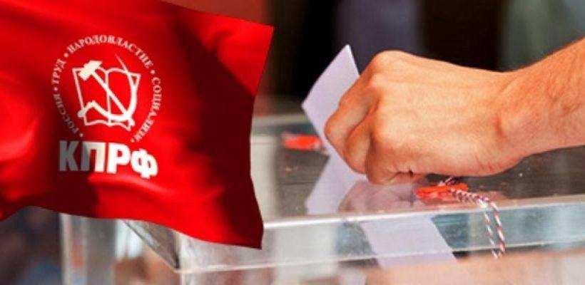 Все на выборы! Призыв КПРФ к Единому дню голосования 8 сентября