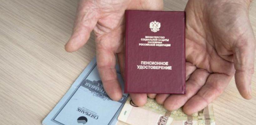 Пенсионная реформа: Чиновникам с пенсией в 200000 добавят еще 15 тыс, а остальным 500 р