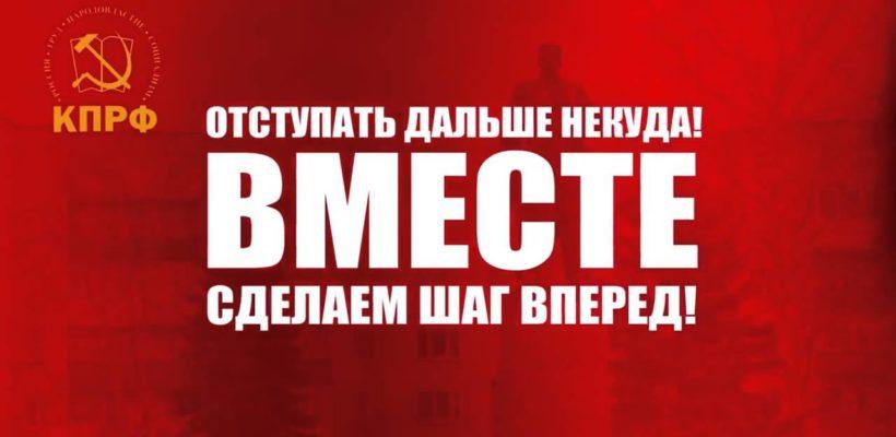 Обращение Клепиковского районного отделения КПРФ к жителям района