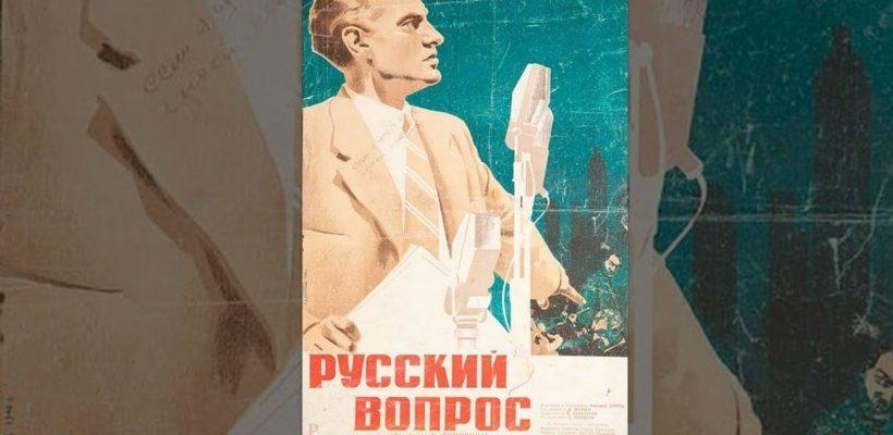 Когда же русские вспомнят о себе?
