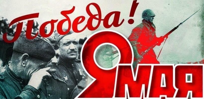 Денис Сидоров: День Победы – главный праздник в жизни каждого нашего соотечественника