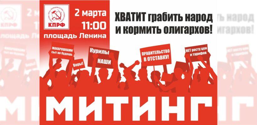 """""""Хватит грабить народ и кормить олигархов!"""" – под таким лозунгом 2 марта КПРФ проведёт митинг в Рязани"""