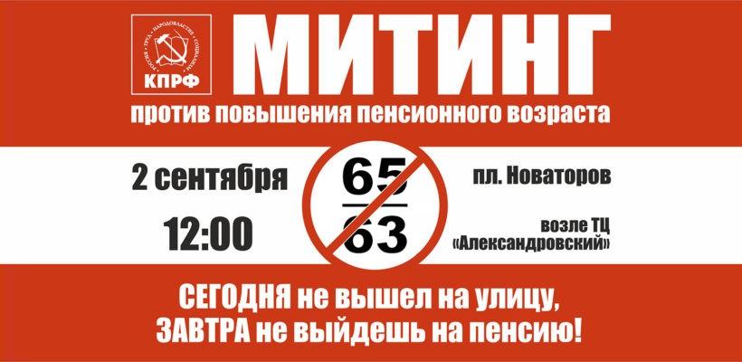 2 сентября в Рязани состоится встреча с депутатом Рязанской городской Думы