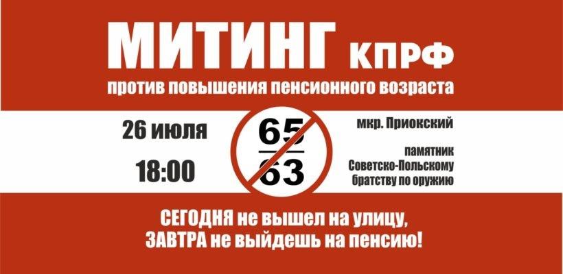 Митинг против повышения пенсионного возраста в Рязани состоится 26 июля