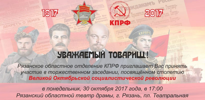 Торжественное заседание, посвящённое столетию Великой Октябрьской социалистической революции