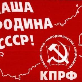 Рязанский обком КПРФ поздравляет наших товарищей, избранных в органы местного самоуправления