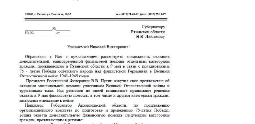 Депутаты-коммунисты предложили оказать дополнительную помощь ветеранам в преддверии юбилея Великой Победы