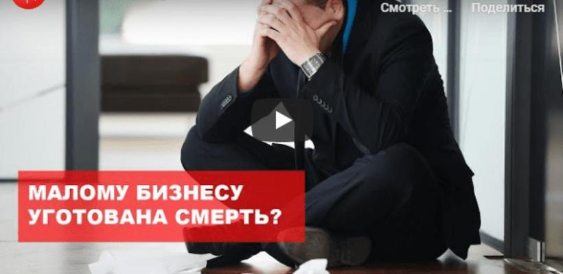 Красный Политобзор: обращение Путина. Малому бизнесу конец?
