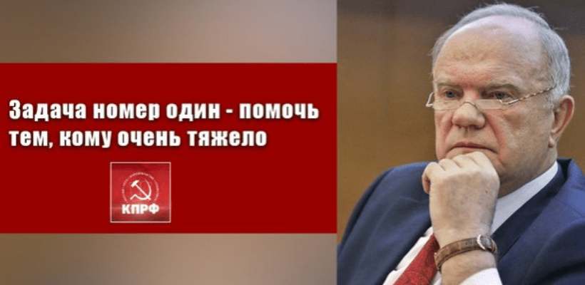 Г.А. Зюганов: Задача номер один - помочь тем, кому очень тяжело