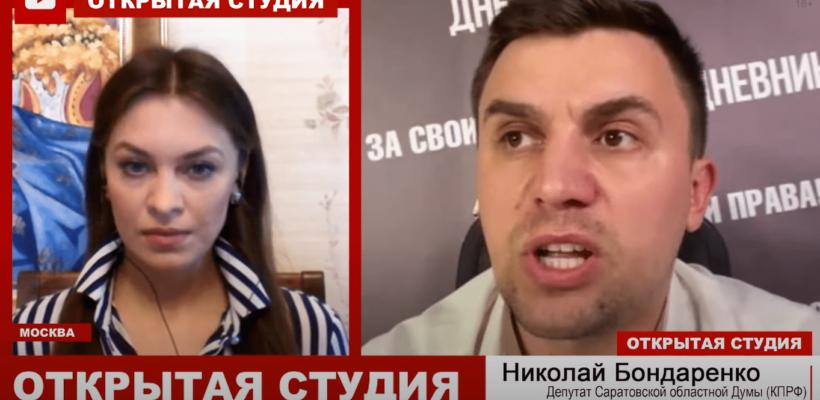 Николай Бондаренко: Путин арестовал народ «без права переписки»