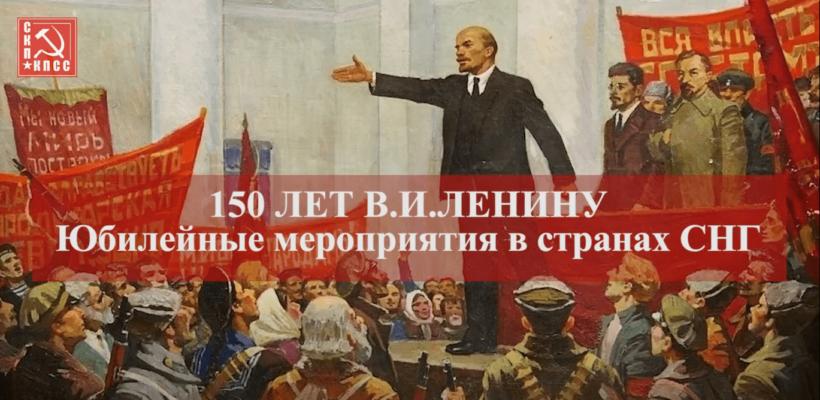 150 лет В.И. Ленину. Юбилейные мероприятия в странах СНГ