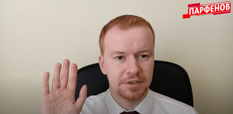 Д.А. Парфенов: ЕР приняла закон «об электронном концлагере»