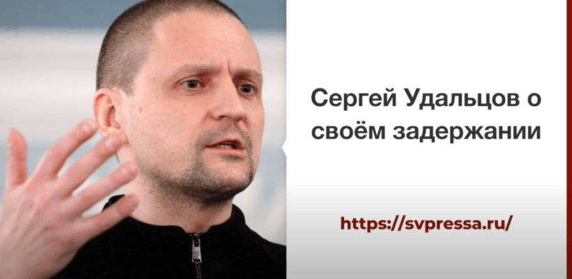Сергей Удальцов о своём задержании: Это за Хабаровск