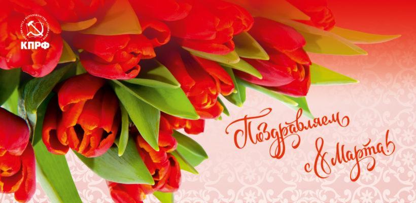 Денис Сидоров: Сердечно поздравляю вас с первым праздником весны – Международным женским днём!