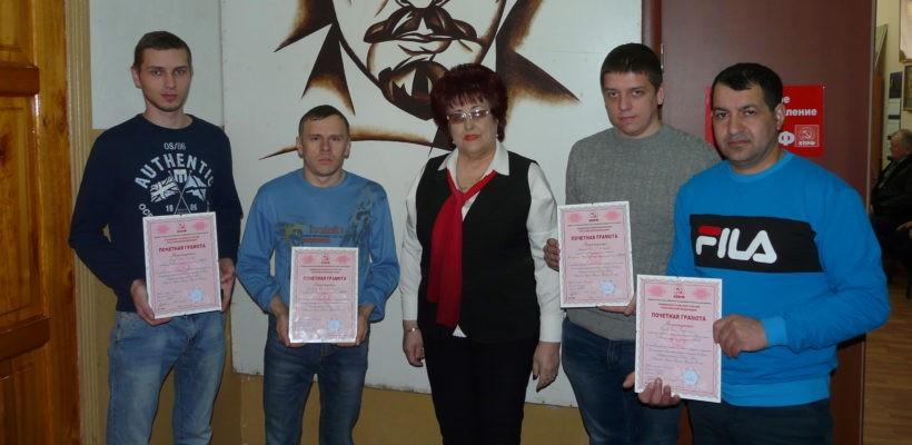 Активисты Сасовского городского отделения награждены Почётными Грамотами областного Комитета КПРФ