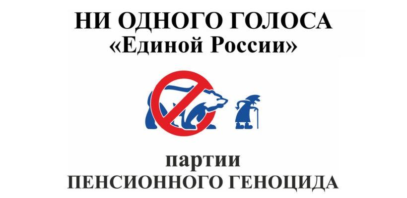Рязанская облдума «одобрила» пенсионный геноцид. Коммунисты - против
