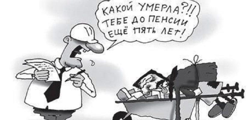 """""""Людоедский"""" пенсионной закон приняли во втором чтении"""