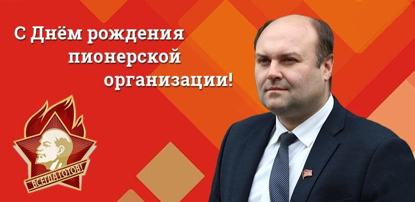 Денис Сидоров: С Днём рождения пионерской организации!