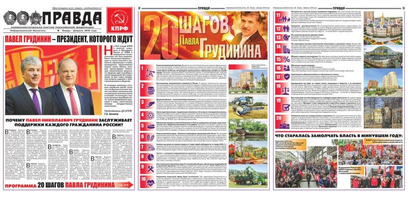"""Павел Грудинин - Президент, которого ждут. Спецвыпуск газеты """"Правда"""""""