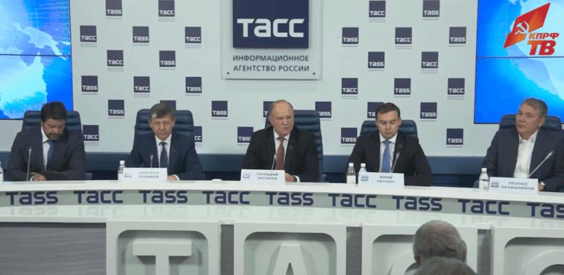 Навстречу XVII Съезду КПРФ