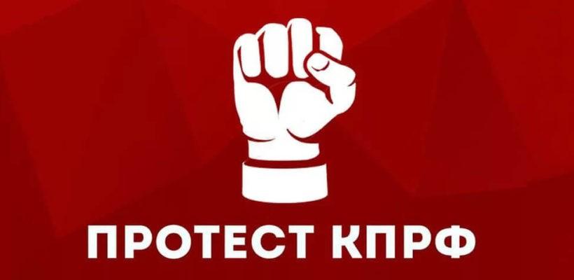 18 марта в Рязани состоится митинг в рамках Всероссийской акции протеста