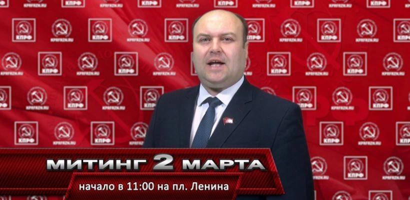 С призывом на митинг 2 марта к рязанцам обратился Денис Сидоров