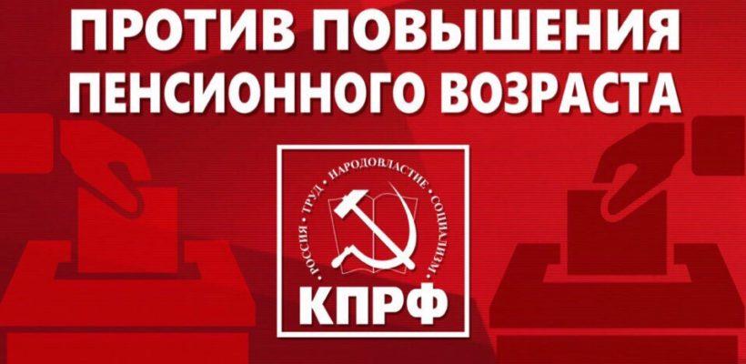Центризбирком согласовал вопрос КПРФ на референдум против повышения пенсионного возраста