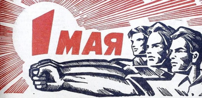 День классовой борьбы и пролетарской солидарности мы нынче ещё отметим