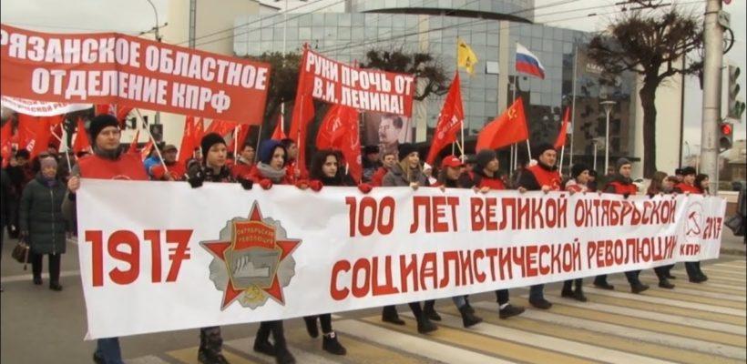 Репортаж с демонстрации и митинга в честь юбилея Великого Октября