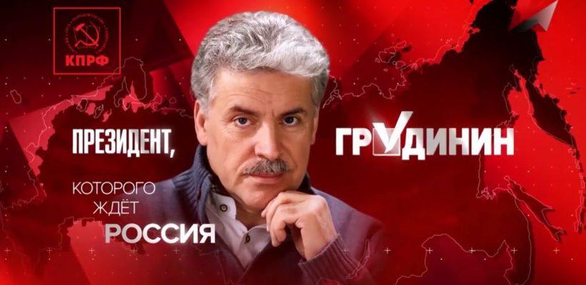 """Сурайкин """"слизал"""" предвыборный агитационный ролик у Павла Грудинина"""