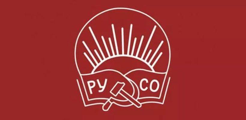 «Великая Октябрьская социалистическая революция – прорыв в новую эпоху». В Подмосковье прошел Пленум ЦС РУСО