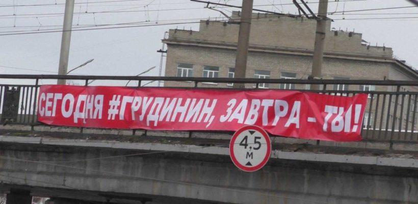 В Рязани «неизвестные» вывесили на мостах баннеры в поддержку Грудинина