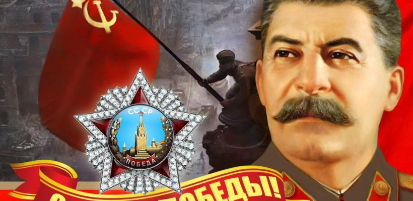 Товарища Сталина мы вспоминаем, что дал нам Победу в великой войне