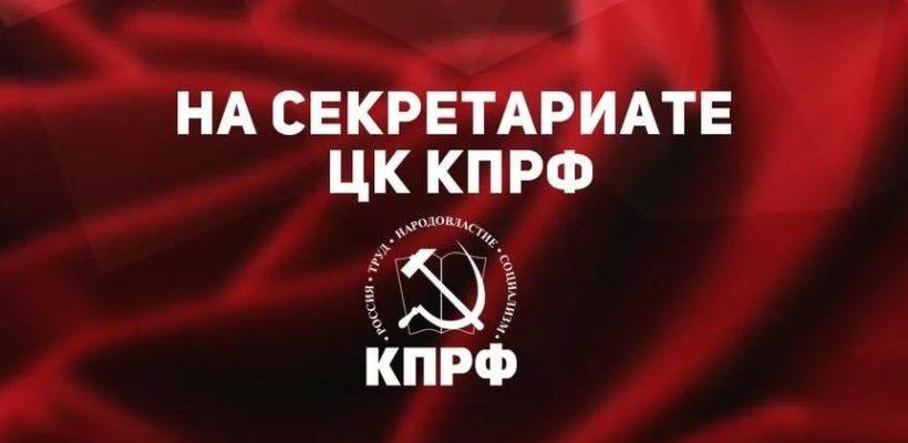 15 мая состоялось заседание Секретариата ЦК КПРФ