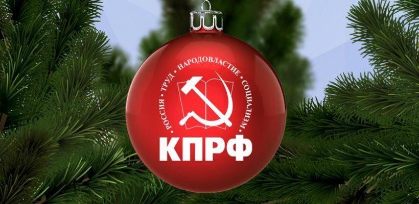 С Новым 2020-м годом! Поздравление Председателя ЦК КПРФ Г.А.Зюганова