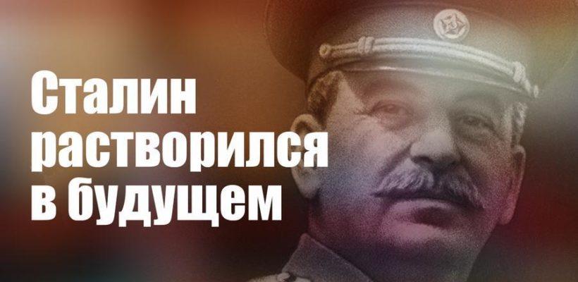 Человек, растворившийся в будущем. К 140-летию И.В. Сталина