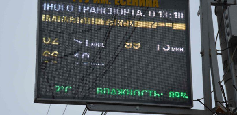 В Рязани выделят полмиллиона на ремонт транспортных табло